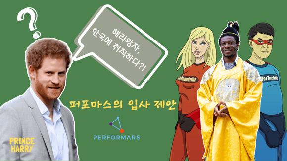 영국 해리왕자가 한국에 취직을?