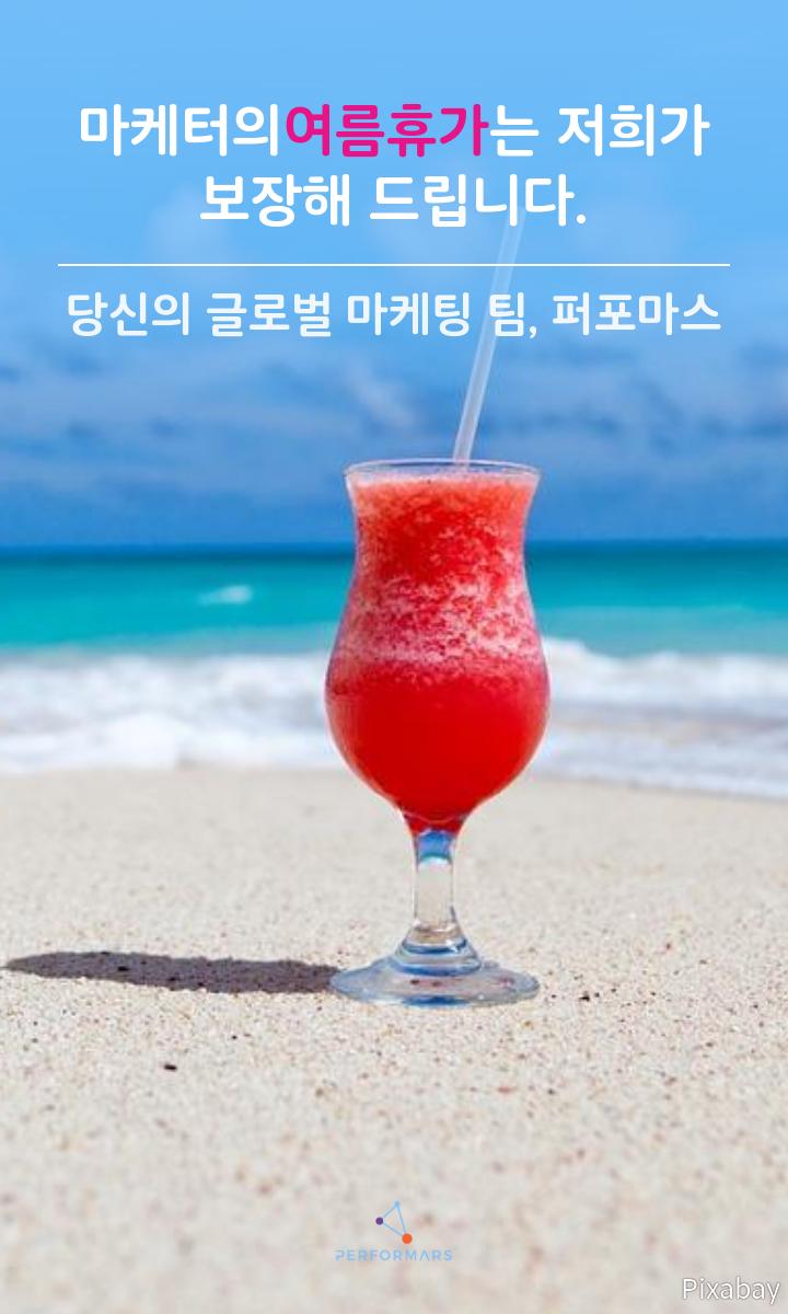마케터 휴가보장