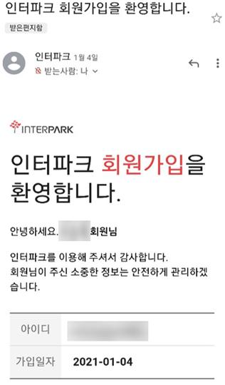 인터파크 웰컴 이메일 drip campaign