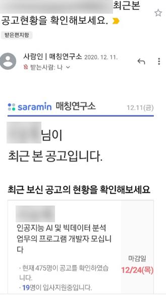 사람인 공고 drip campaign 예시