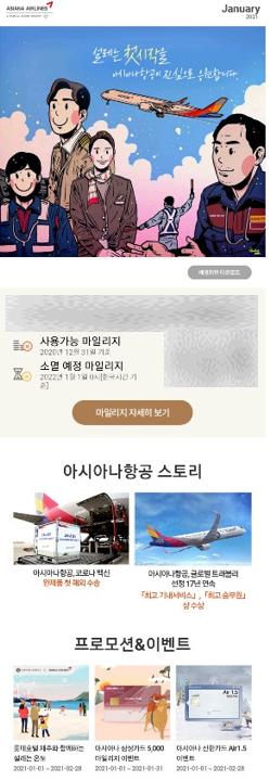 아시아나항공 마일리지 drip campaign 예시