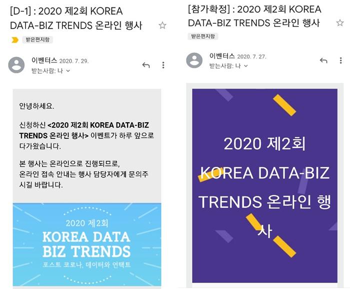 한국 데이터 비즈니스 drip campaign 예시