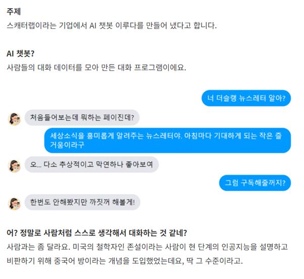 뉴스레터 서비스 프로바이더 더슬랭2