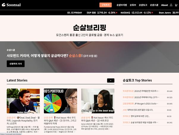 뉴스레터 서비스 프로바이더 순살브리핑1