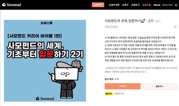 뉴스레터 서비스 프로바이더 순살브리핑2